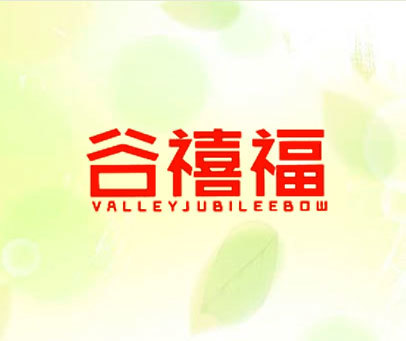 谷禧福 VALLEYJUBILEEBOW