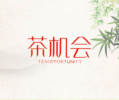 茶机会 TEAOPPORTUNITY