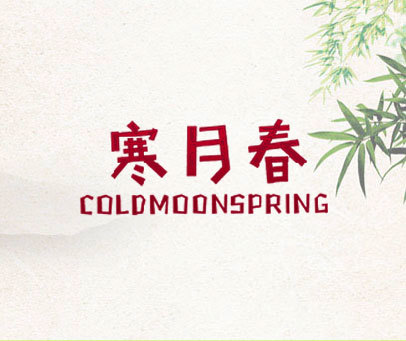 寒月春 COLDMOONSPRING