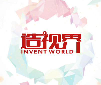 造视界 INVENT WORLD
