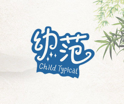 幼范 CHILD TYPICAL