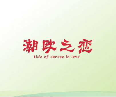 潮欧之恋 TIDE OF EUROPE IN LOVE