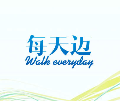 每天迈 WALK EVERDAY
