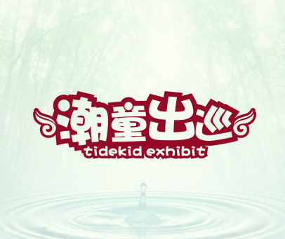 潮童出巡 TIDEKID EXHIBIT