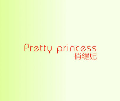 俏缇妃 PRETTY PRINCESS