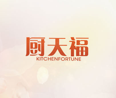 厨天福 KITCHENFORTUNE
