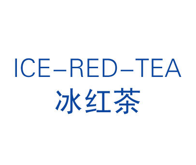 冰红茶-ICE RED TEA